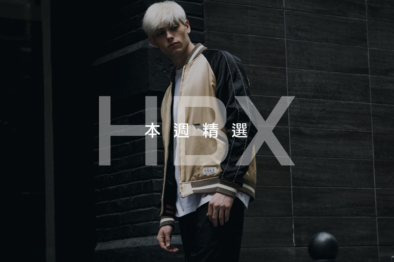 HBX 本週精選