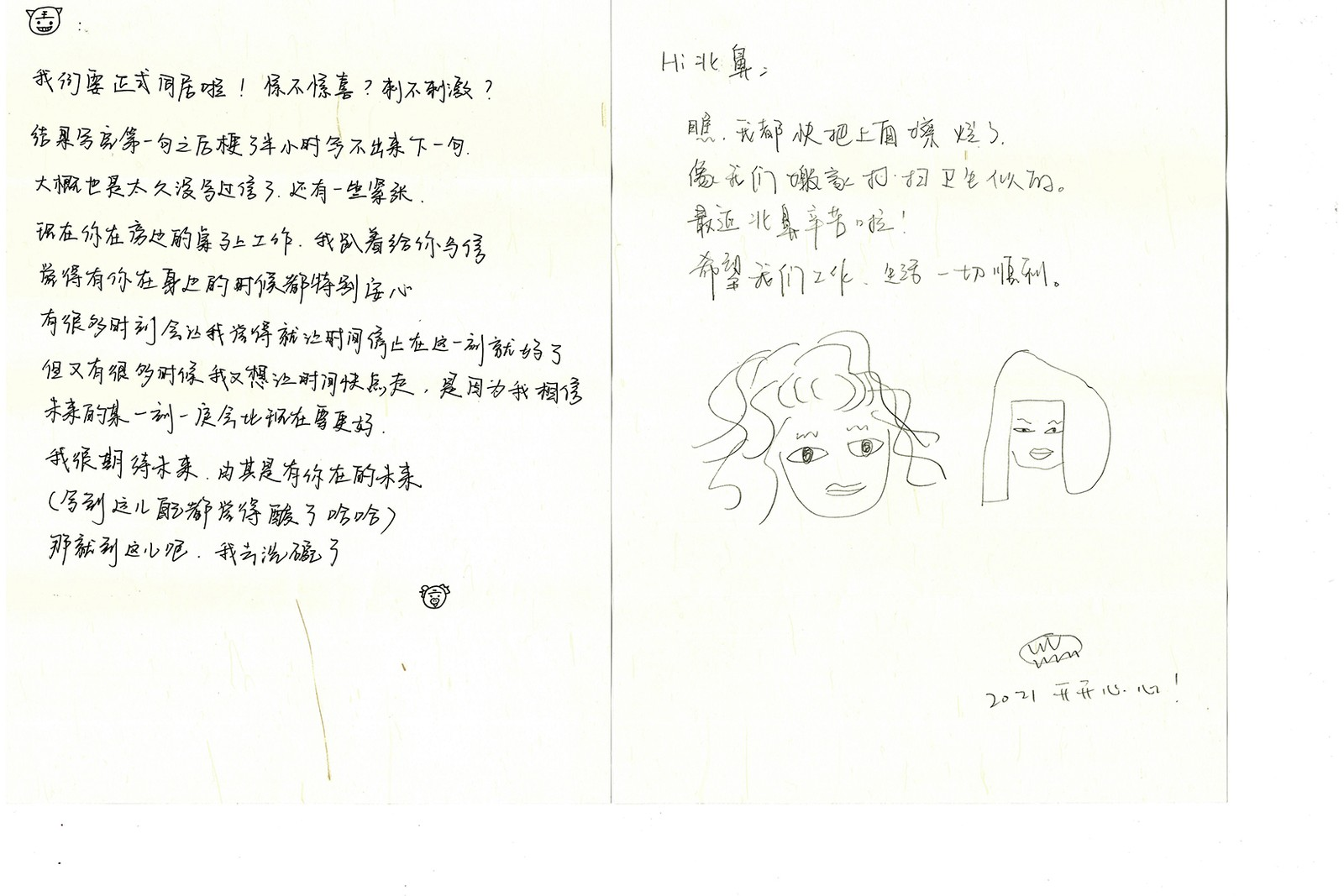 Carol Siji LGBTQ Couple Pride Month HYPEBAE China