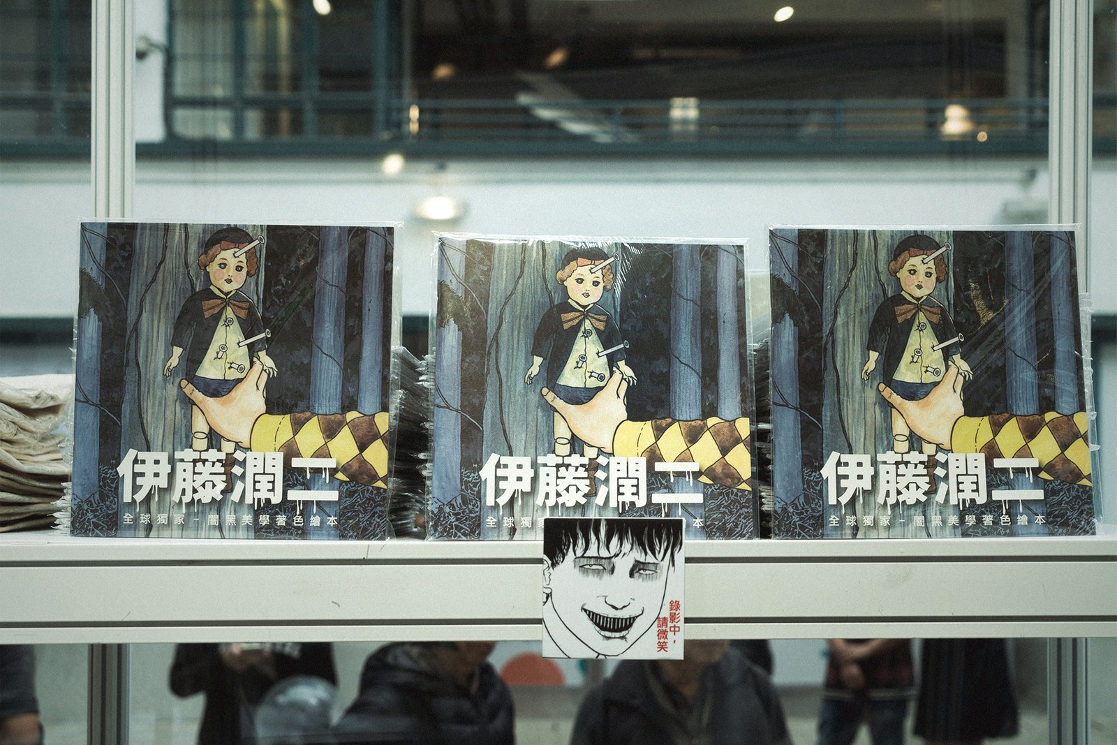 走進《伊藤潤二恐怖美學體驗》個展香港站