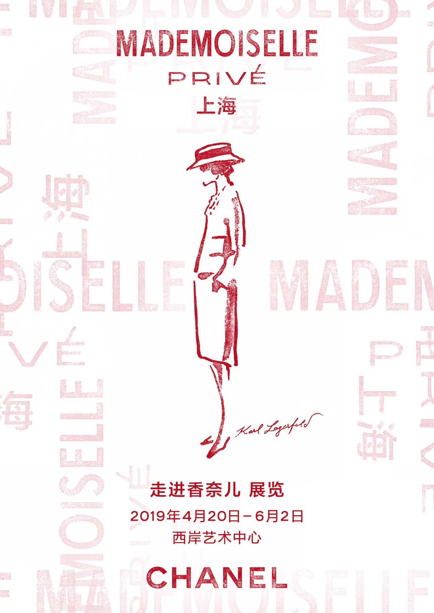 走进 Mademoiselle Privé《走进香奈儿》展览上海站