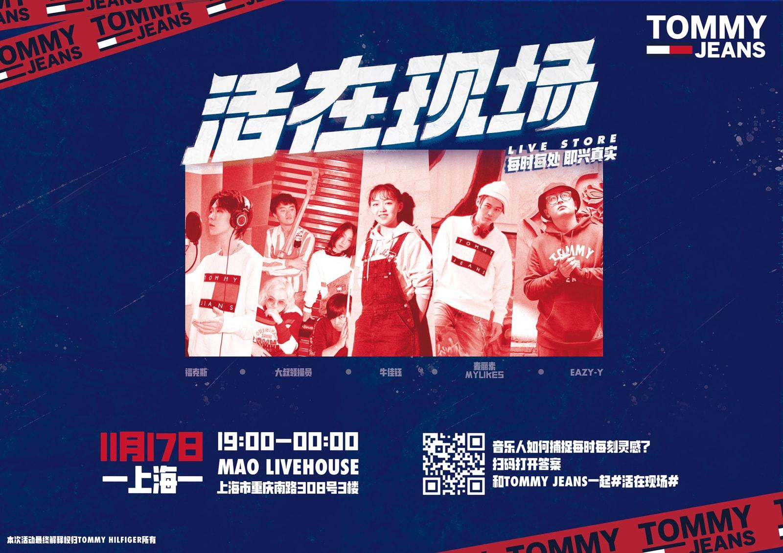 用两场深圳和上海的 Live 演出,和 Tommy Jeans 一起 #活在现场#