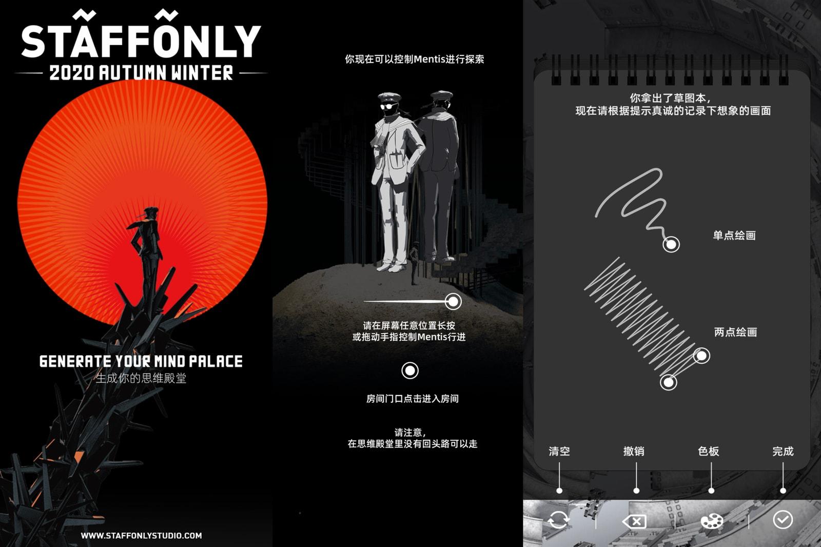 STAFFONLY 发布 2020 AW 新系列及冒险小游戏