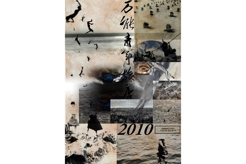 《万能青年旅店》十周年,他们代表了不止一代人的精神状态 | Cover Art