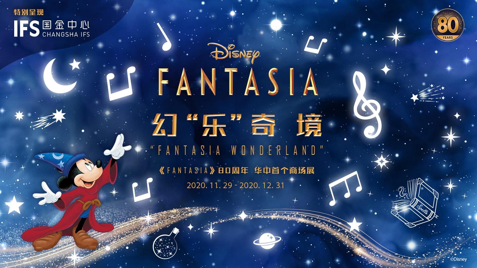 长沙 IFS 与迪士尼共同特别呈现「幻'乐'奇境」商场展