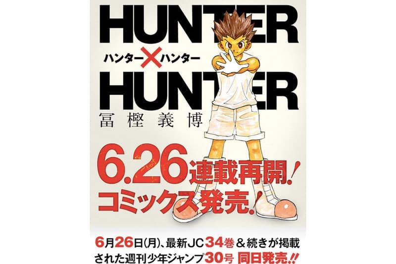 日本人氣漫畫《獵人 HUNTER x HUNTER》再度復刊!
