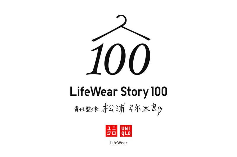 UNIQLO x 松浦彌太郎全新企劃「LifeWear Story 100」始動!
