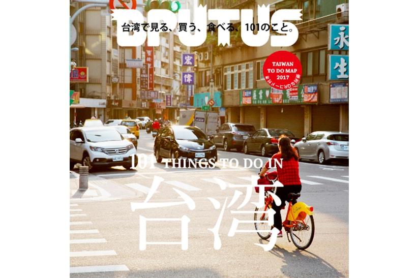 《BRUTUS》台灣專題引發「台灣街景封面產生器」