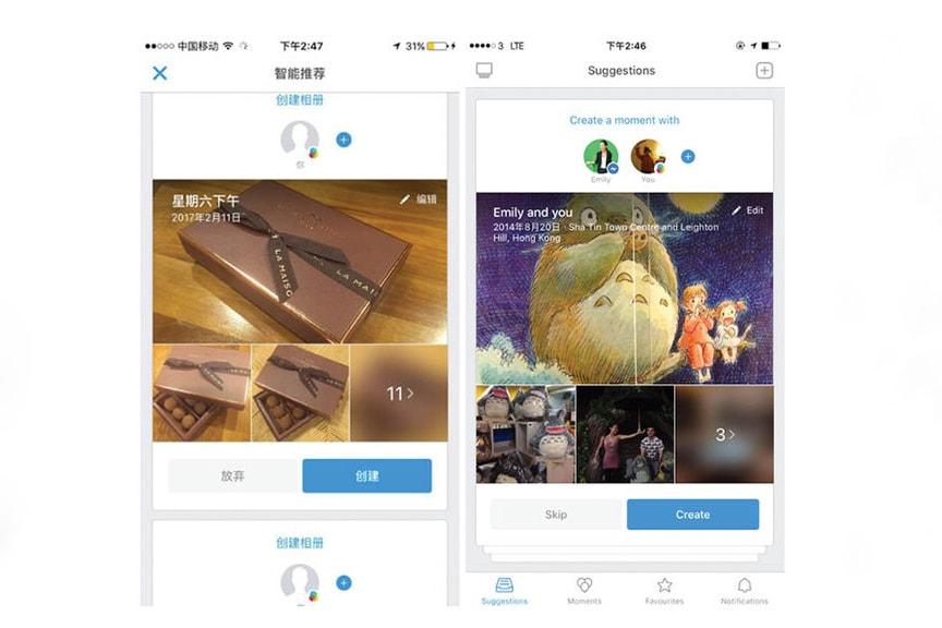 移形換影 - Facebook 低調推出新程式進軍中國市場