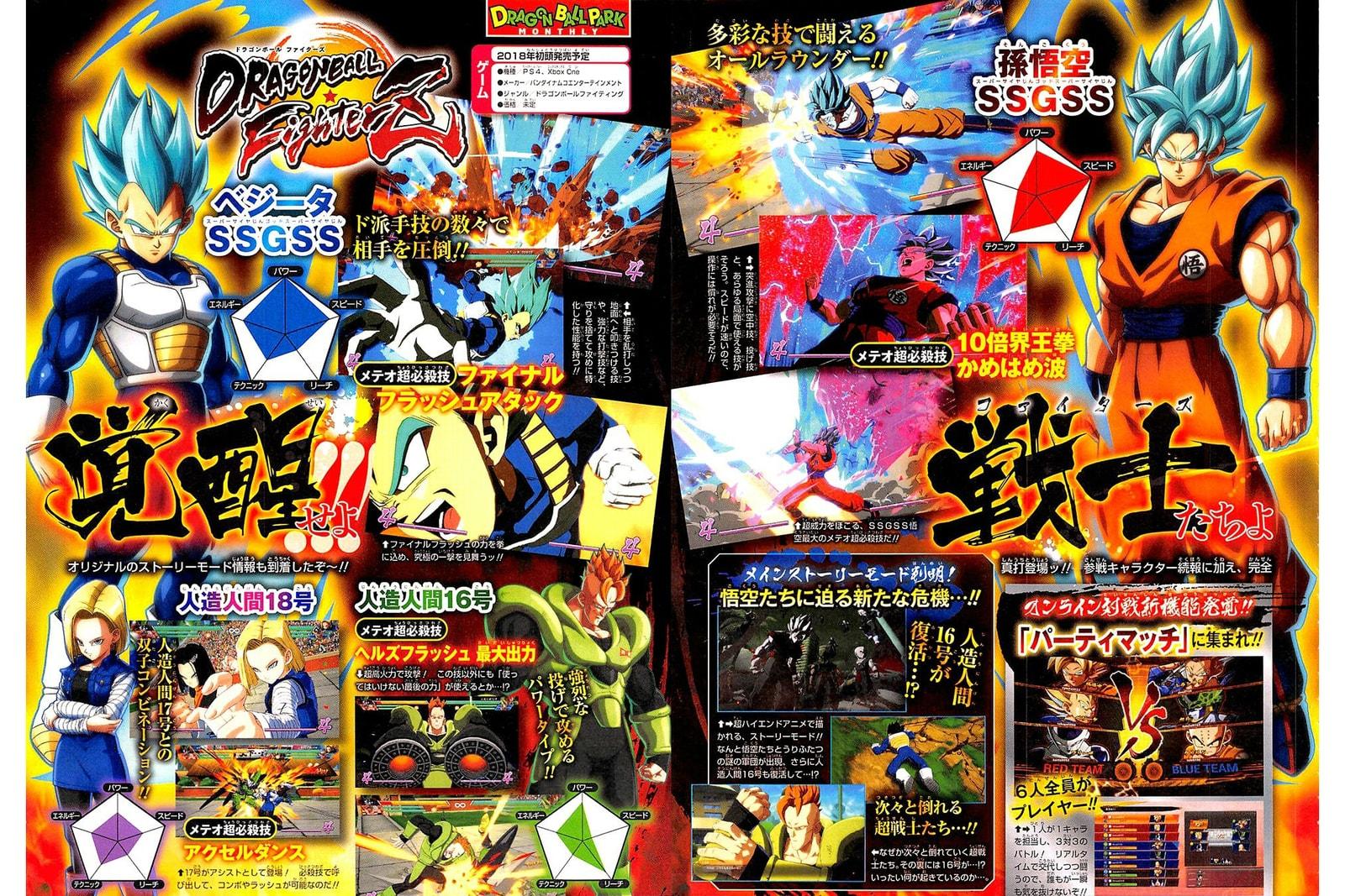 未出發先興奮 -《DragonBall Fighter Z》公佈追加四個新角色選擇