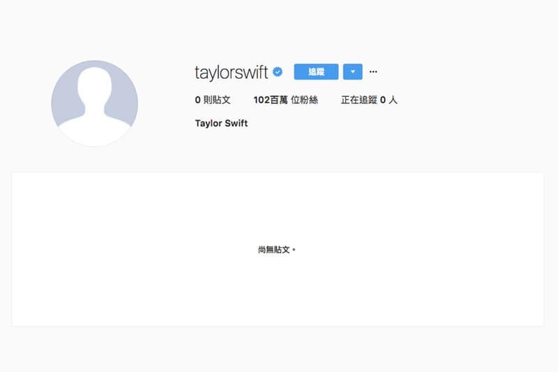 巨星失縱?!Taylor Swift 突刪除所有社交平台的全部貼文