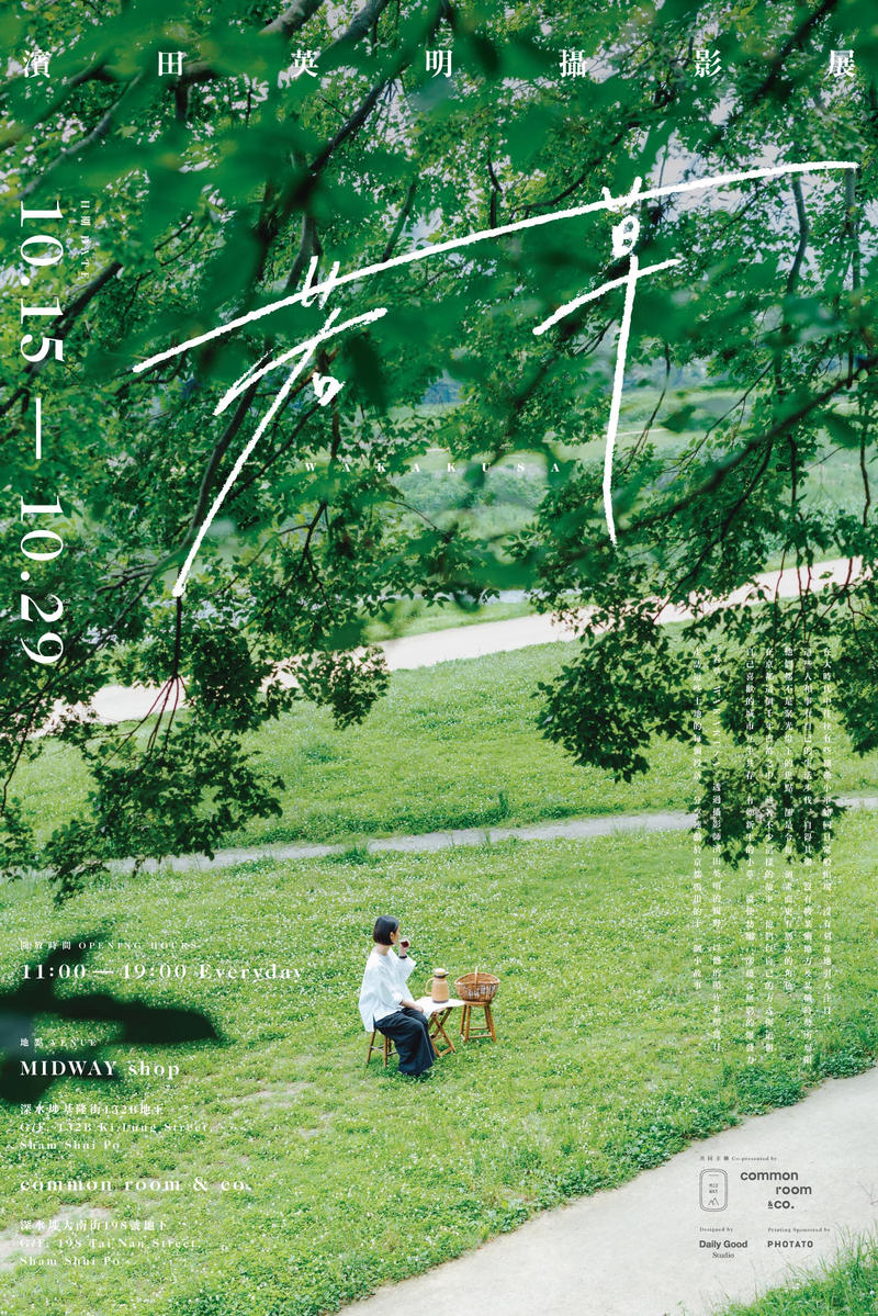 日本攝影師濱田英明香港《若草 WAKAKUSA》攝影展