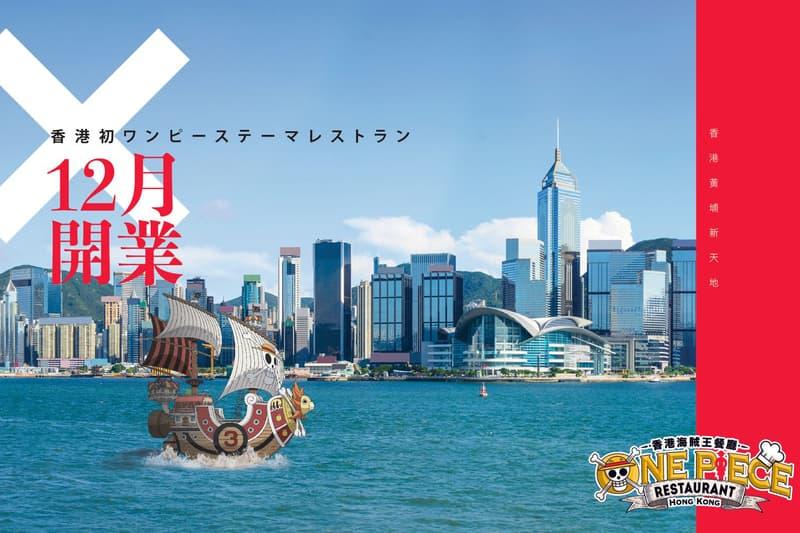 One Piece Restaurant 海賊王主題餐廳將登陸香港