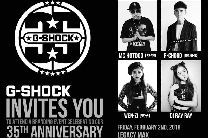 G-SHOCK 邀來熱狗、謝和弦等嘉賓歡慶品牌 35 週年紀念!