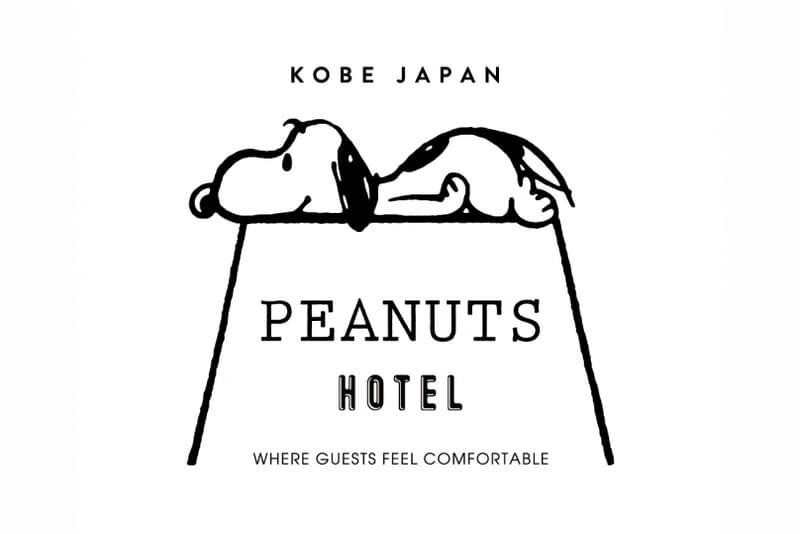 日本神戶即將開設 PEANUTS HOTEL