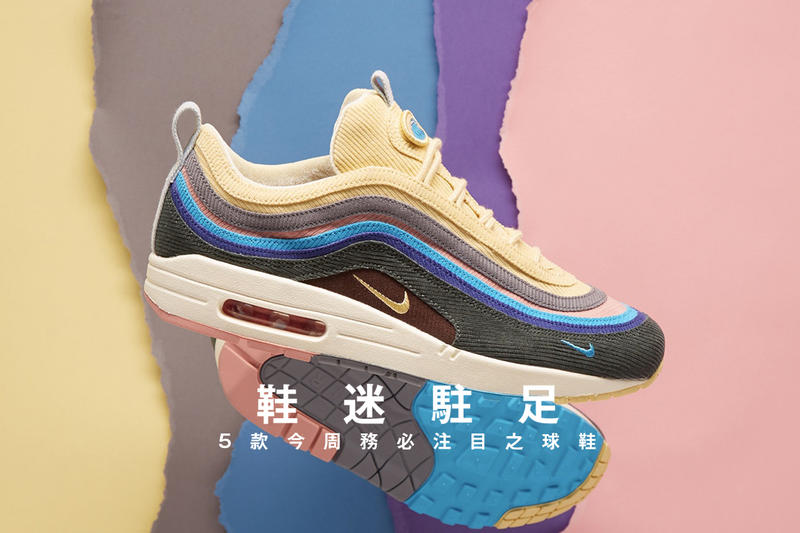sports shoes cba36 8e149 Sean Wotherspoon x Nike Air Max 1 97、adidas + KANYE WEST YEEZY 500 Blush、ACRONYM  x Nike Air VaporMax Moc 2 等大熱鞋款現身…