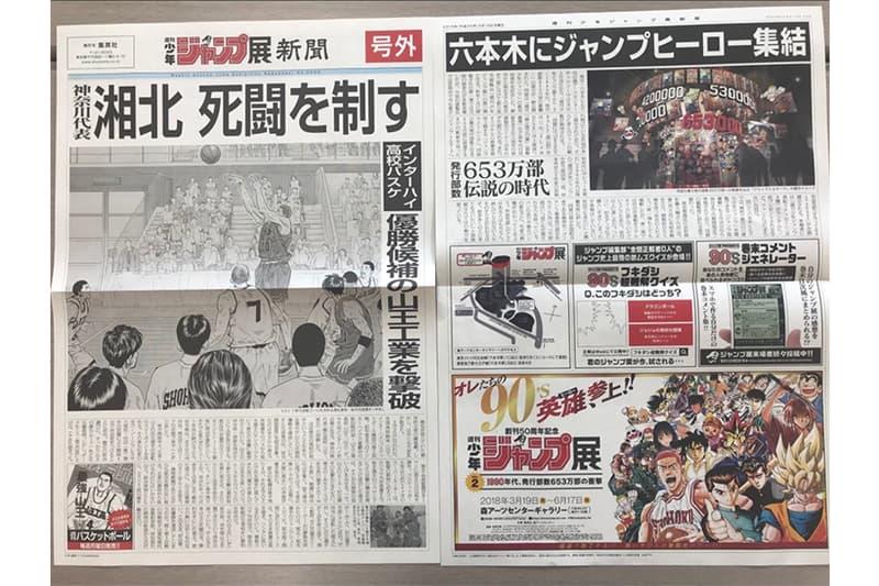 「Cell 侵襲地球」以及「湘北獲勝」紛紛登上日本報紙頭條版面!