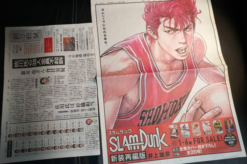 《SLAM DUNK》「新裝再編版」登上《朝日新聞》