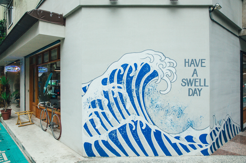 台北「浪人」去處 SWELL CO. CAFÉ
