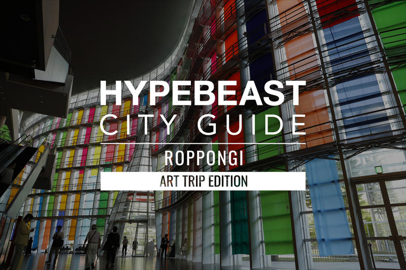 HYPEBEAST City Guide:六本木藝術指南