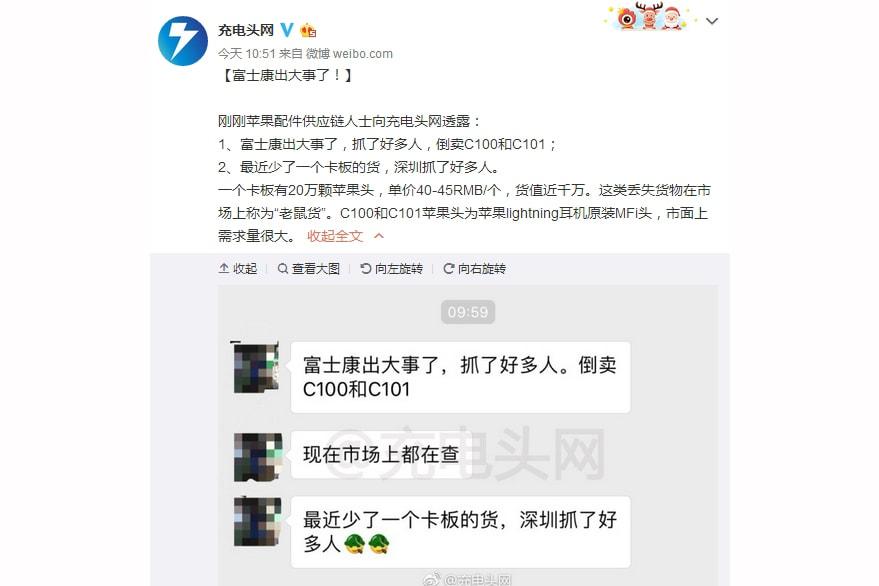 Apple 中國代工廠富士康內部失竊價值過千萬 Lightning 接頭