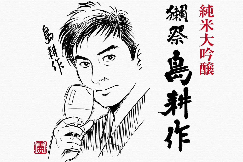 獺祭 x 弘兼憲史推出特別版「獺祭 島耕作」純米大吟釀清酒