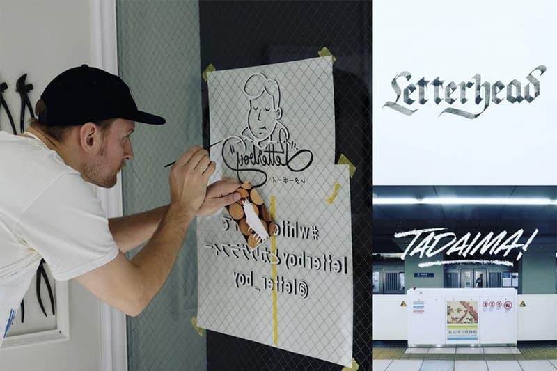 瑞典藝術家 Letter Boy 二度來台開設手繪風格工作坊