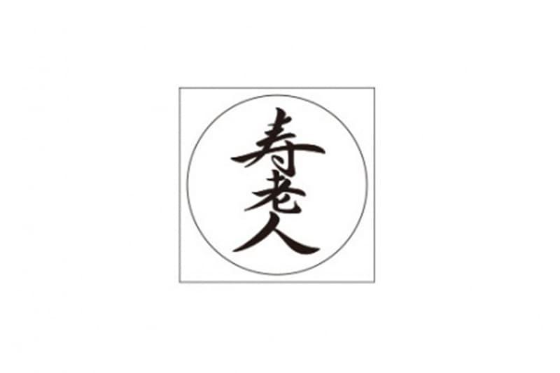 G-SHOCK 日本神話七福神系列第 6 波「壽老人」台灣販售情報公佈