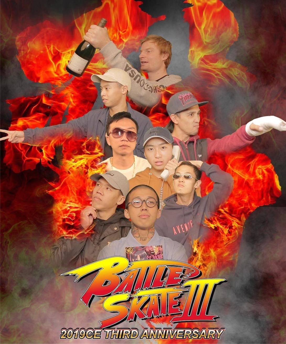 勿忘本週末!9CE「BATTLE SKATE III」賽事情報