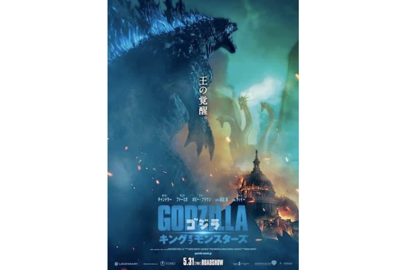 巨獸大亂戰!《哥斯拉:怪獸之王》最新電影劇照與海報正式放送