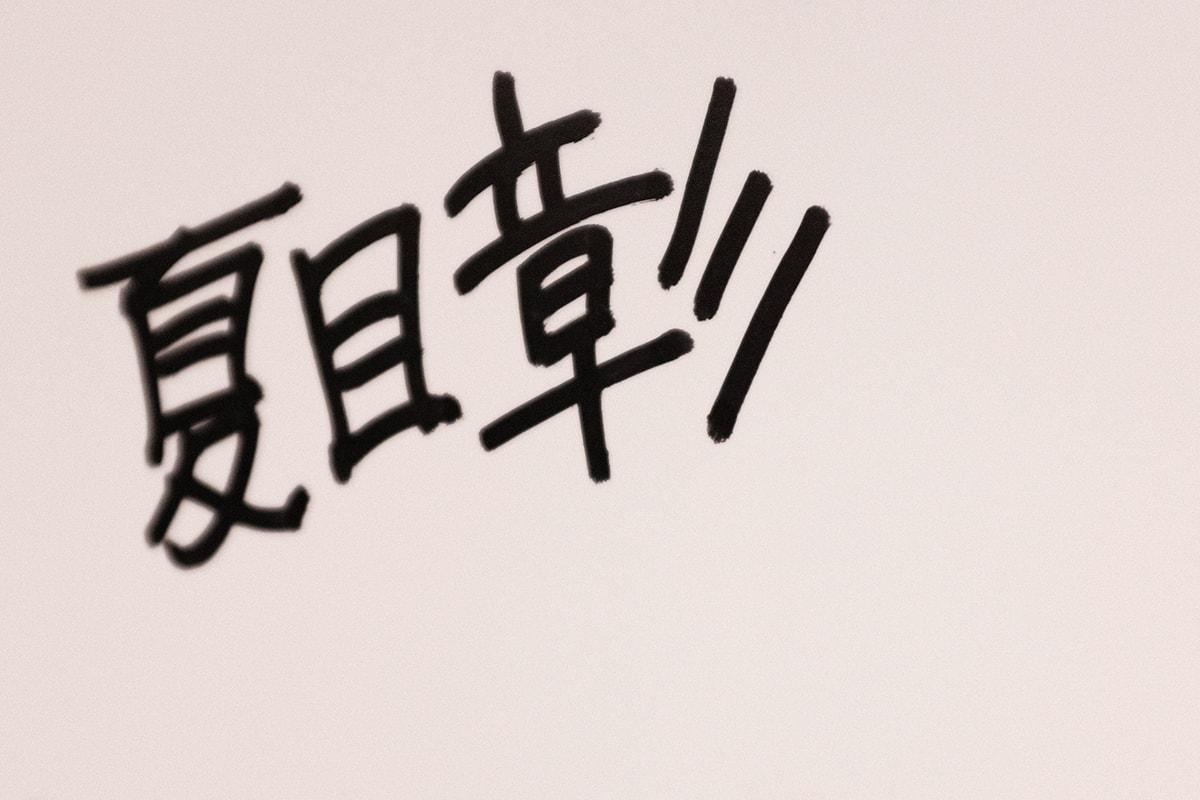 HYPEBEAST 專訪山と道 YAMATOMICHI 主腦夏目彰