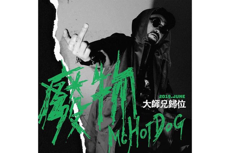 熱狗 MC HotDog 突襲宣佈全新專輯《廢物》預告