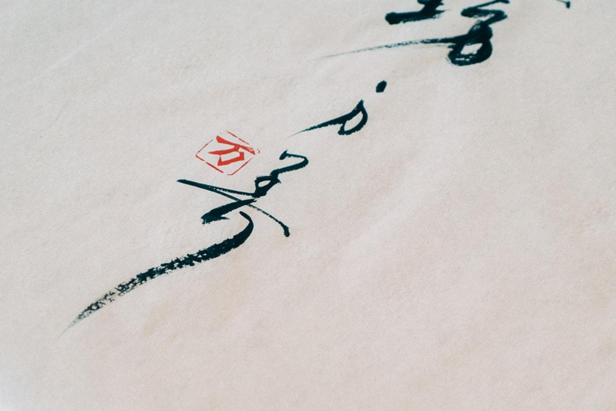 書道叛徒?前衛創作曾遭前輩否定 | HYPEBEAST 專訪日本書道家 MAMI