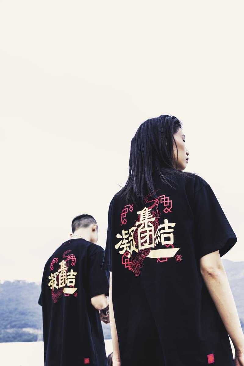 期間快閃-CLOT 釋出全新「CHINESES 華人」系列