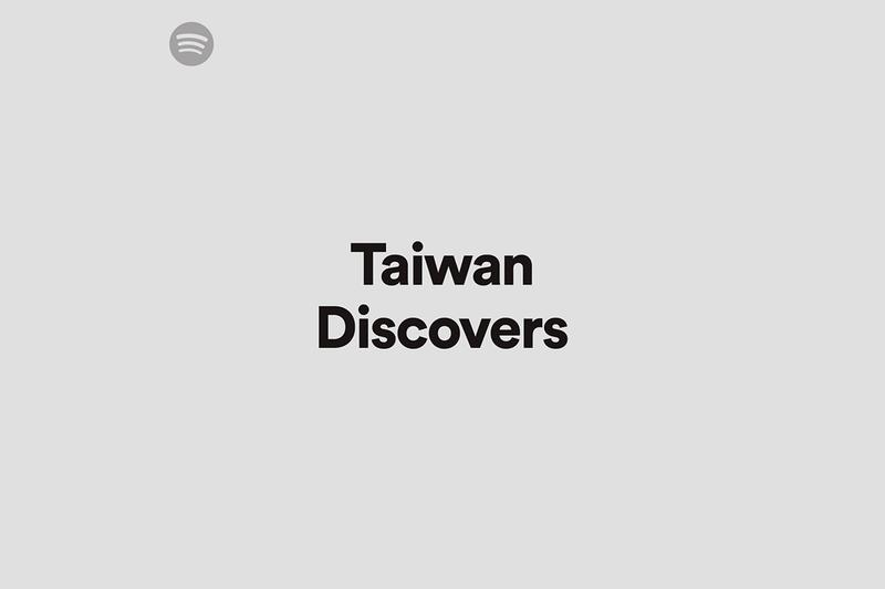 Spotify 公佈台灣地區「Most Discovered」排行榜及播放清單