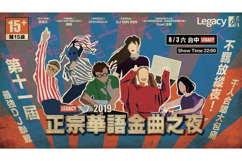 Legacy 第十一屆正宗「華語金曲之夜」台北、台中場次情報公開