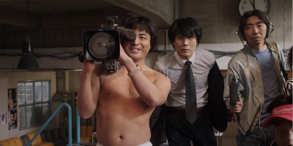 山田 孝之 裸 監督