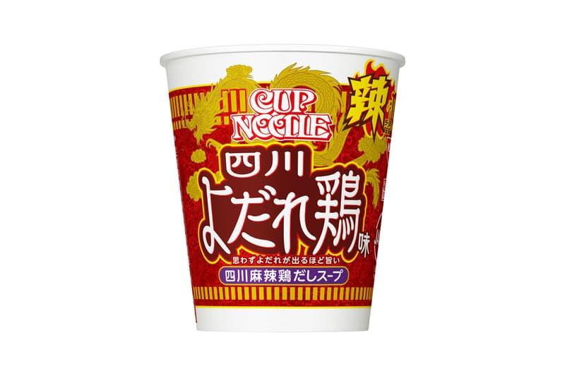 日清食品推出全新「四川麻辣口水雞」口味 Cup Noodle