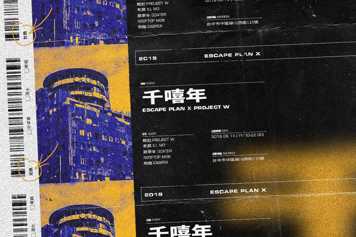 藝術融合音樂-逃亡計畫 x 戰犯音樂領銜打造《千嘻年》廢墟嘻哈派對