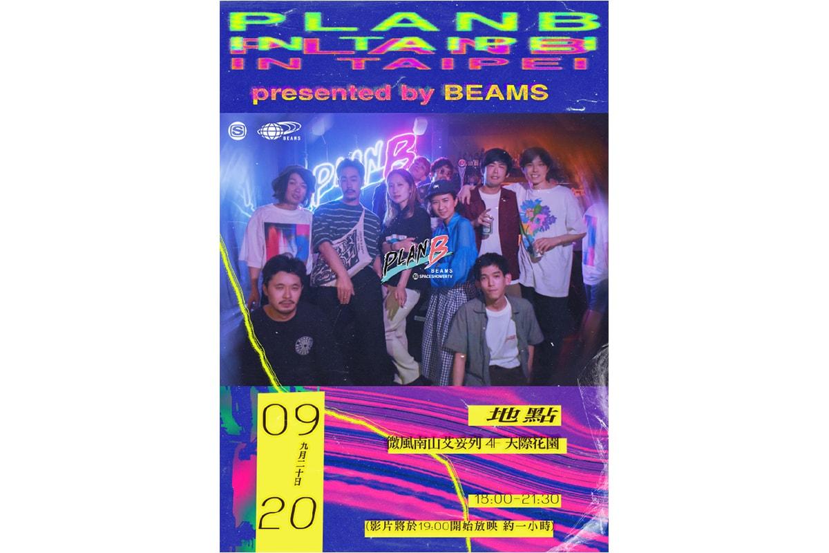 PLAN B presented by BEAMS 即將登陸台北舉行紀錄片放映會