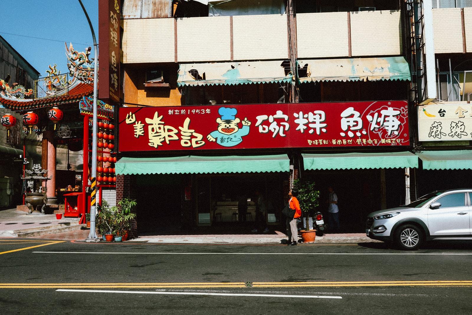 台南城市旅遊指南|HYPEBEAST City Guide