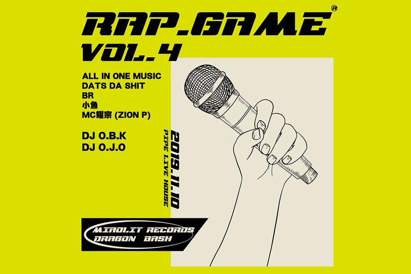 BR a.k.a. 吵架王登場!《RapGame Vol.4》嘻哈派對即將展開