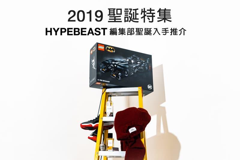 2019 聖誕特集 | HYPEBEAST 編集部聖誕入手推介