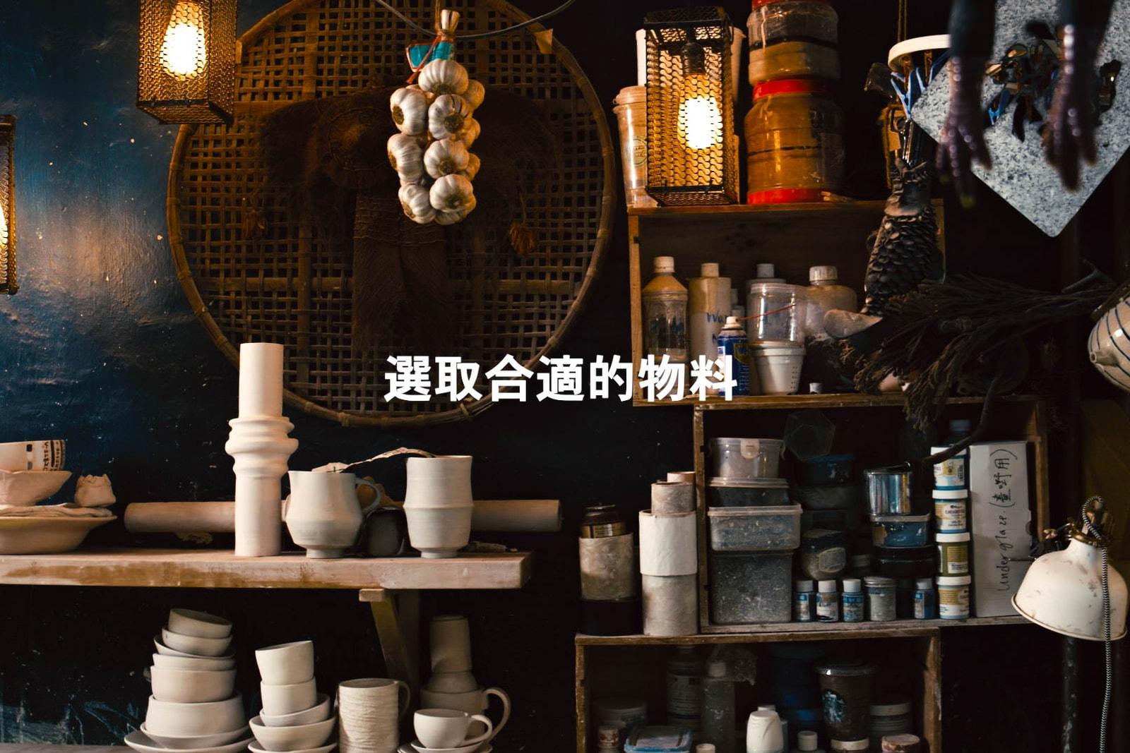 HOW TO:如何投入陶瓷文化?| HYPEBEAST 邀請陶藝家製作入門指南