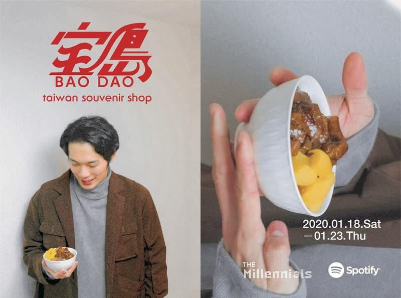 PLATEAU STUDIO 即將登陸 Shibuya PARCO「寶島」Pop-Up 期間限定店鋪