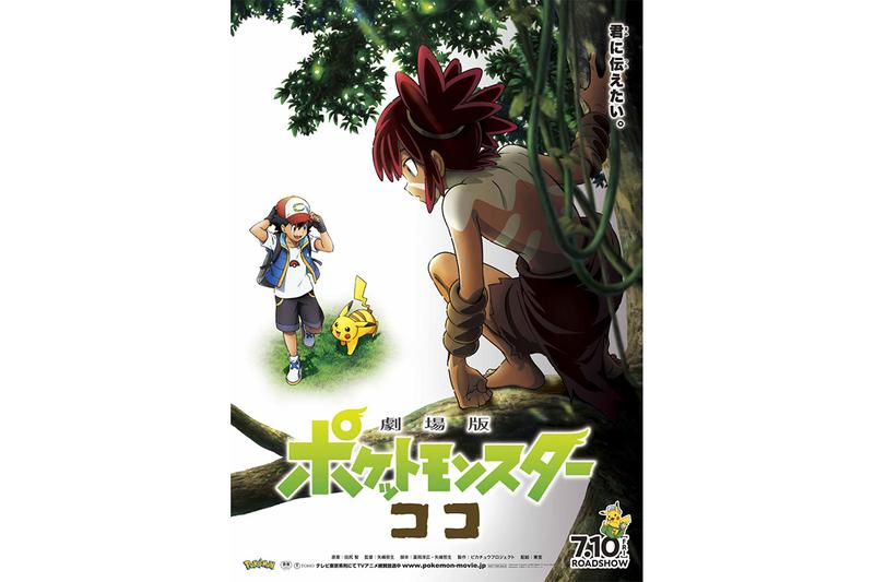 Pokémon 最新劇場版作品《寶可夢:COCO》首波預告發佈