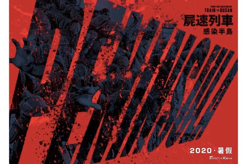 《屍速列車》續集《屍速列車:感染半島》最新前導視覺、上映情報率先公開