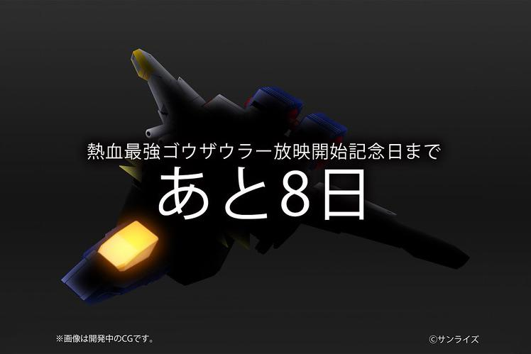 最強合體!Bandai 釋出《熱血最強》第三機體 HG Gran Saurer