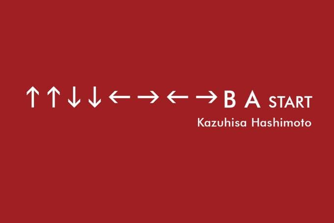 秘技領航者-KONAMI 經典密碼遊戲設計師橋本和久逝世