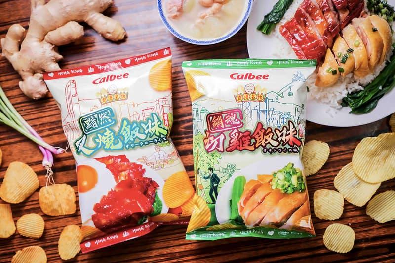 香港專屬味道-Calbee 期間限定「叉燒飯」及「薑蓉切雞飯」口味薯片