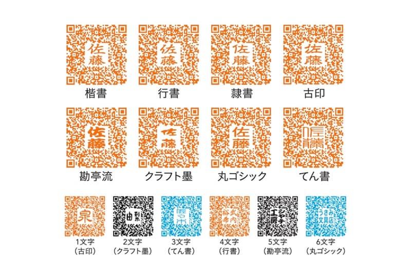日本圖章製造商旗牌公司推出全新「QR Code 姓名印章」